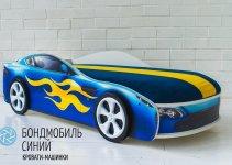 Детская кровать-машина Бельмарко «Бондмобиль синий»